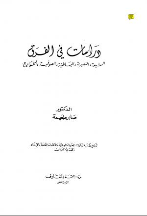 دراسات في الفرق ( الشيعة ،النصيرية ، الباطنية ، الصوفية ، الخوارج )