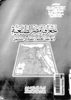 جغرافية مصر الطبيعية وخريطة المعمور المصرى فى المستقبل