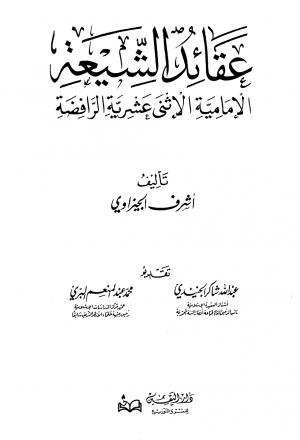 عقائد الشيعة الإمامية الاثني عشرية الرافضة