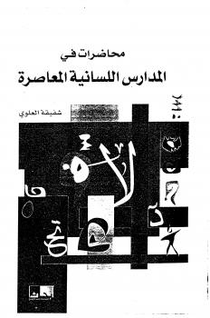 محاضرات في المدارس اللسانية المعاصرة