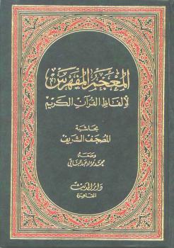 معجم فؤاد عبد الباقي لألفاظ القرآن الكريم في ثوب جديد بفهرس إليكتروني