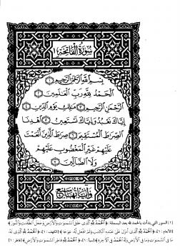 مصحف التبيان في متشابهات القرآن -