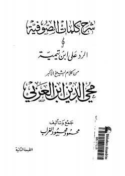 شرح كلمات الصوفية والرد على ابن تيمية من كلام الشيخ الأكبر محى الدبن بن عربي