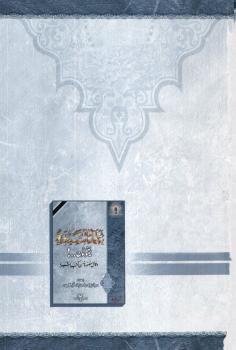 علماء الشيعة يقولون! وثائق مصورة من كتب الشيعة ملون