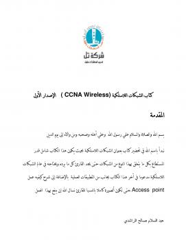 الشبكات اللاسلكية (CCNA wireless)
