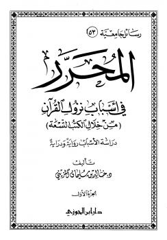 المحرر في أسباب نزول القرآن من خلال الكتب التسعة دراسة الأسباب رواية ودراية