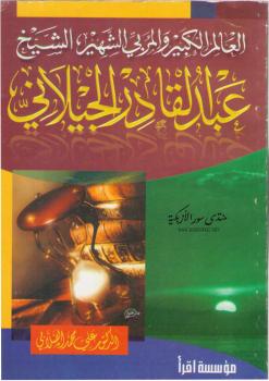 العالم الكبير و المُربي الشهير عبد القادر الجيلاني