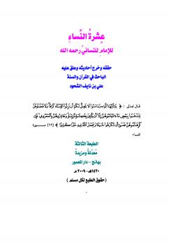 تحقيق كتاب : عشرة النساء للإمام للنسائي رحمه الله
