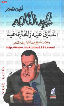عبدالناصر المفترى عليه والمفترى علينا