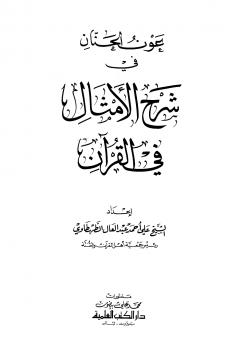 عون الحنان في شرح الأمثال في القرآن