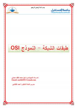 طبقات الشبكة - النموذج OSI