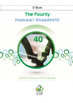 (شرح الاربعين النووية) (باللغة الانجليزية) (The Fourty Nawawi Ahaadeeth)