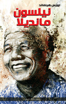 نيلسون مانديلا