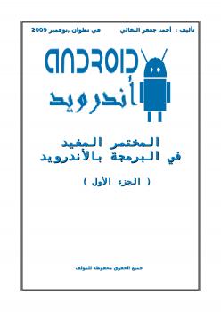 المختصر المفيد في البرمجة بالأندرويد Android