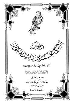 ديوان محمد بن راشد المكتوم