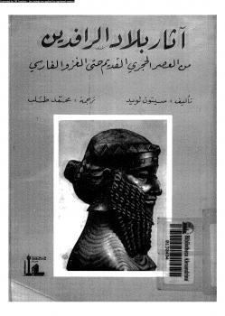آثار بلاد الرافدين من العصر الحجرى القديم حتى العزو الفارسى