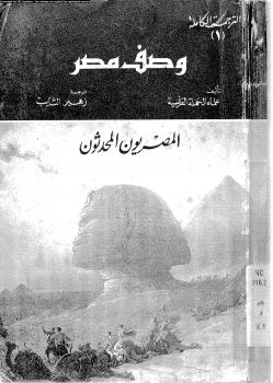وصف مصر المصريون المحدثون