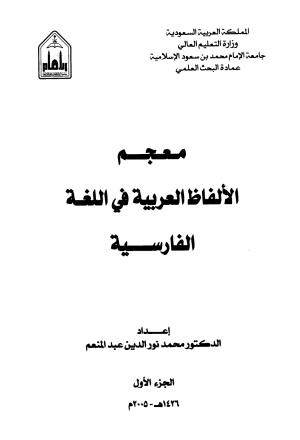 معجم الألفاظ العربية في اللغة الفارسية