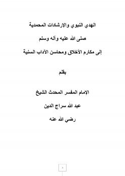الهدي النبوي والإرشادات المحمدية صلى الله عليه وآله وسلم إلى مكارم الأخلاق ومحاسن الآداب السنية