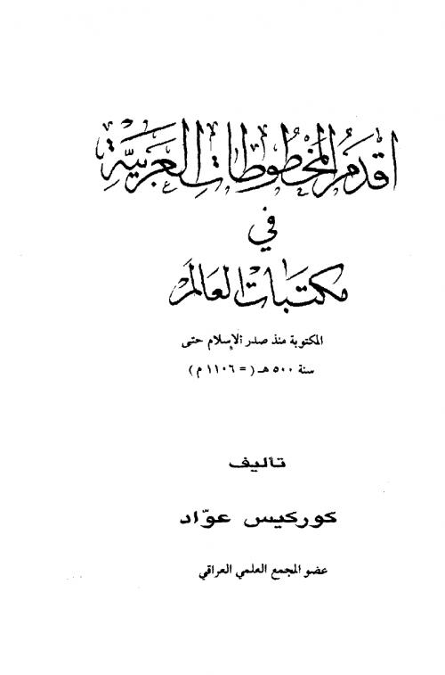 أقدم المخطوطات العربية في مكتبات العالم المكتوبة منذ صدر الإسلام حتى سنة هـ = م