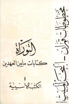 كتابات ما بين العهدين مخطوطات قمران البحر الميت- التوراة - الكتب الاسنيية .ج1