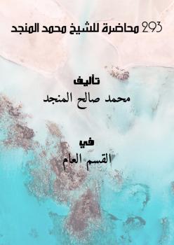 293 محاضرة للشيخ محمد المنجد