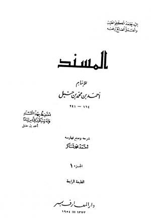 المسند للإمام أحمد بن محمد بن حنبل ت: أحمد شاكر ط المعارف