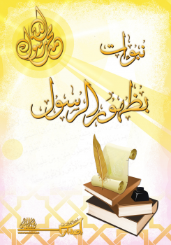 نبوءات بظهور الرسول صلى الله عليه وسلم