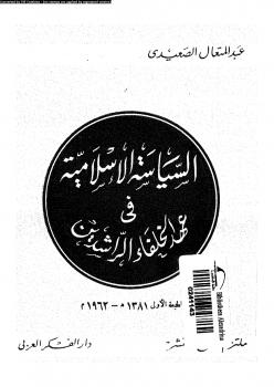 السياسة الإسلامية فى عهد الخلفاء الراشدين