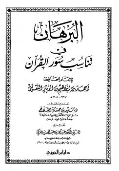 البرهان في تناسب سور القرآن ط دار ابن الجوزي