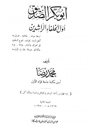 أبو بكر الصديق أول الخلفاء الراشدين ط الحلبي