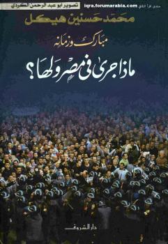 مبارك و زمانه ماذا جرى في مصر ولها