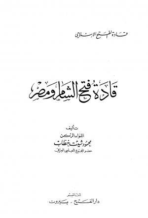 قادة فتح الشام ومصر