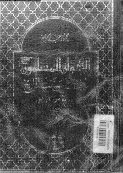 الإخوان المسلمون أحداث صنعت التاريخ رؤية من الداخل الجزء الأول 19281948