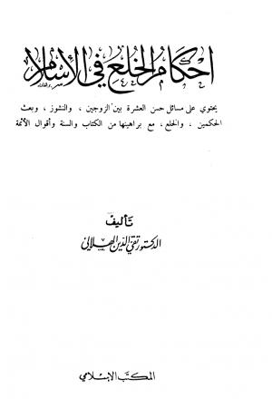 أحكام الخلع في الإسلام