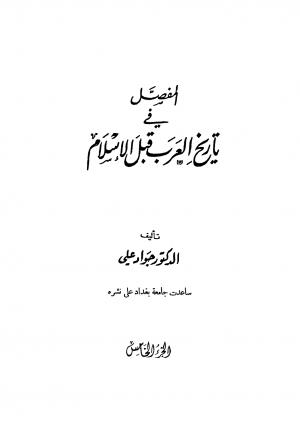 المفصل في تاريخ العرب قبل الإسلام - ج5