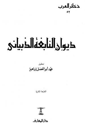 ديوان النابغة الذبياني ط دار المعارف