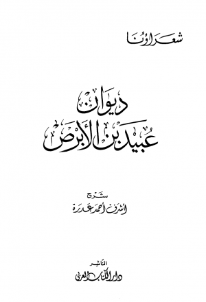ديوان عبيد بن الأبرص