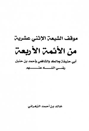 موقف الشيعة الاثني عشرية من الأئمة الأربعة