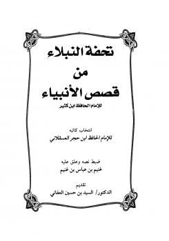 تحفة النبلاء من قصص الأنبياء - نسخة مصورة