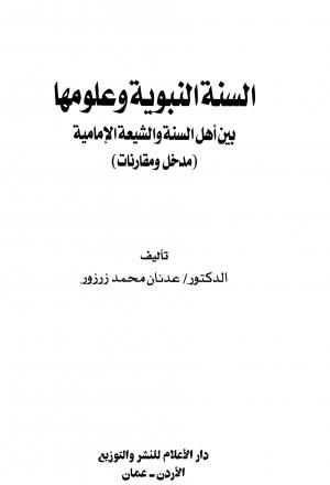 السنة النبوية وعلومها بين أهل السنة والشيعة الإمامية مدخل ومقارنات