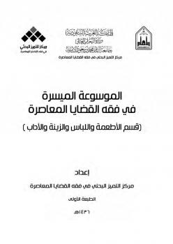 الموسوعة الميسرة في فقه القضايا المعاصرة -