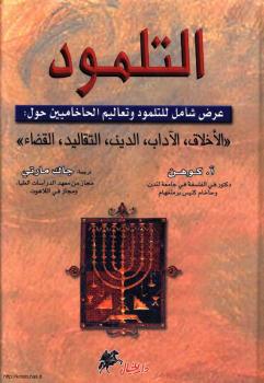 التلمود عرض شامل للتلمود وتعاليم الحاخاميين حول الأخلاق ، الآداب ، الدين ، التقاليد ، القضاء