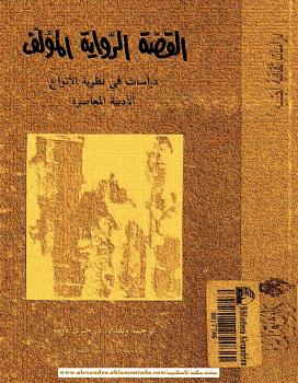 القصة الرواية المؤلف دراسات فى نظرية الأنواع الأدبية المعاصرة