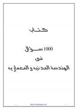 كتاب 1000 سؤال فى الهندسة المدنية والمعماريه الجزء الثانى