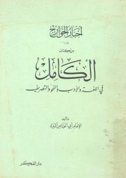 أخبار الخوارج من كتاب الكامل في اللغة والأدب -