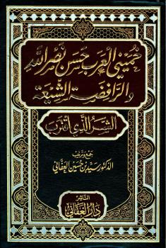 خميني العرب حسن نصر الله والشيعة الرافضة الشر الذي اقترب
