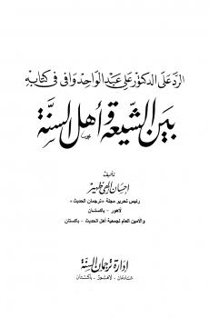 الرد على الدكتور علي عبد الواحد وافي في كتابه بين الشيعة وأهل السنة