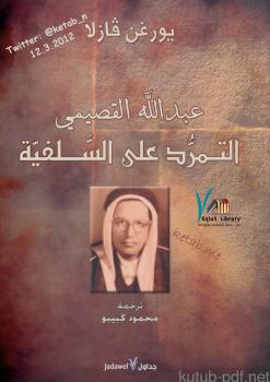 عبد الله القصيمي التمرد على السلفية