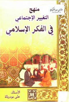 منهج التغيير الإجتماعي في الفكر الإسلامي علي بودربالة